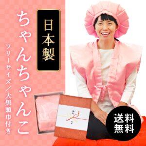 お母さん向けピンクの古希ちゃんちゃんこ 亀甲鶴 高品質の日本製 フリーサイズ