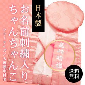 お名前の刺繍入り|お母さんにオススメ!ピンクちゃんちゃんこ 高品質の日本製 送料無料