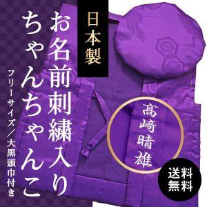 お名前の刺繍入り|古希祝いの紫色ちゃんちゃんこ 男女兼用 高品質の日本製 送料無料