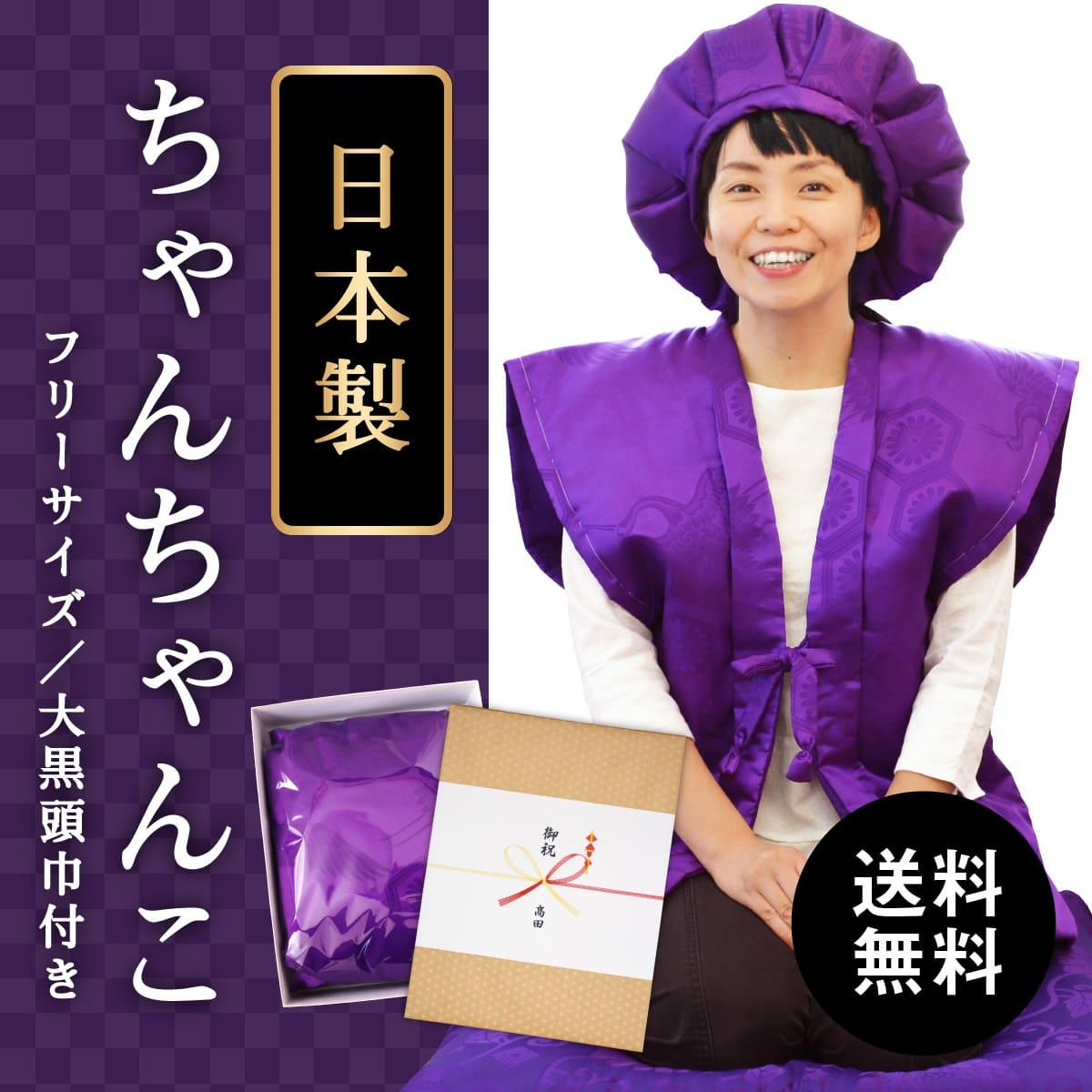 古希祝い用の紫色ちゃんちゃんこ
