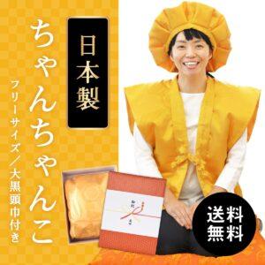 傘寿・米寿 ちゃんちゃんこ 黄色 男女兼用 高品質の日本製 送料無料