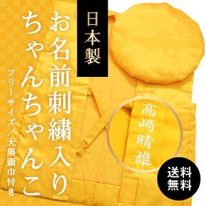 お名前の刺繍入り|傘寿・米寿の黄色ちゃんちゃんこ 男女兼用 高品質の日本製 送料無料