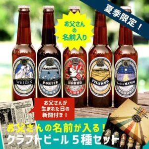 【完売しました】父の日限定|クラフトビールの名入れギフト「HALLELUJAH(ハレルヤ)」330mlの5本セット