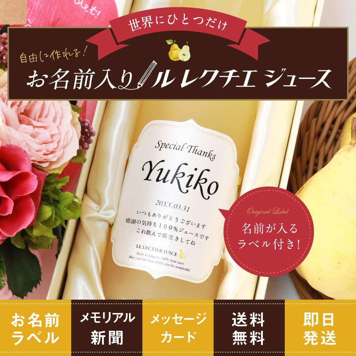 古希祝い|高級果実、ル・レクチエ(洋梨)果汁100%「chou-chou」500ml(ジュース)