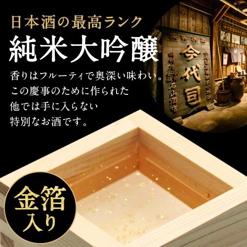 お祝い用日本酒(金箔入り)