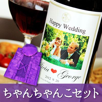 古希プレゼント|ちゃんちゃんこ付き「写真入りラベルDays」(赤or白)750ml(ワイン)