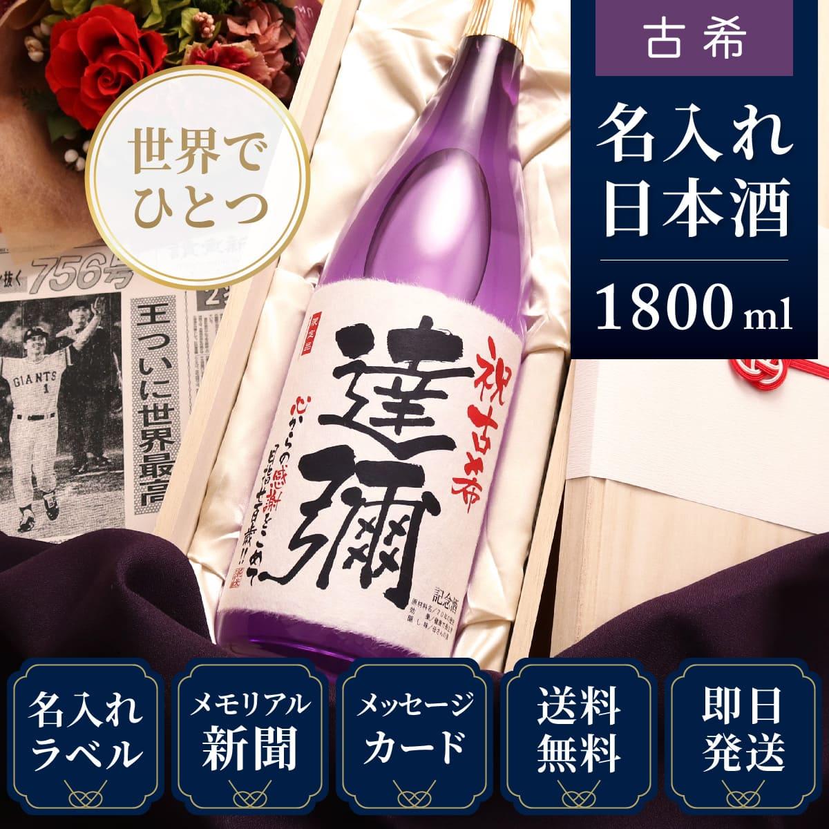 古希祝いプレゼント|記念日の新聞付き名入れ「紫龍」1800ml(日本酒)