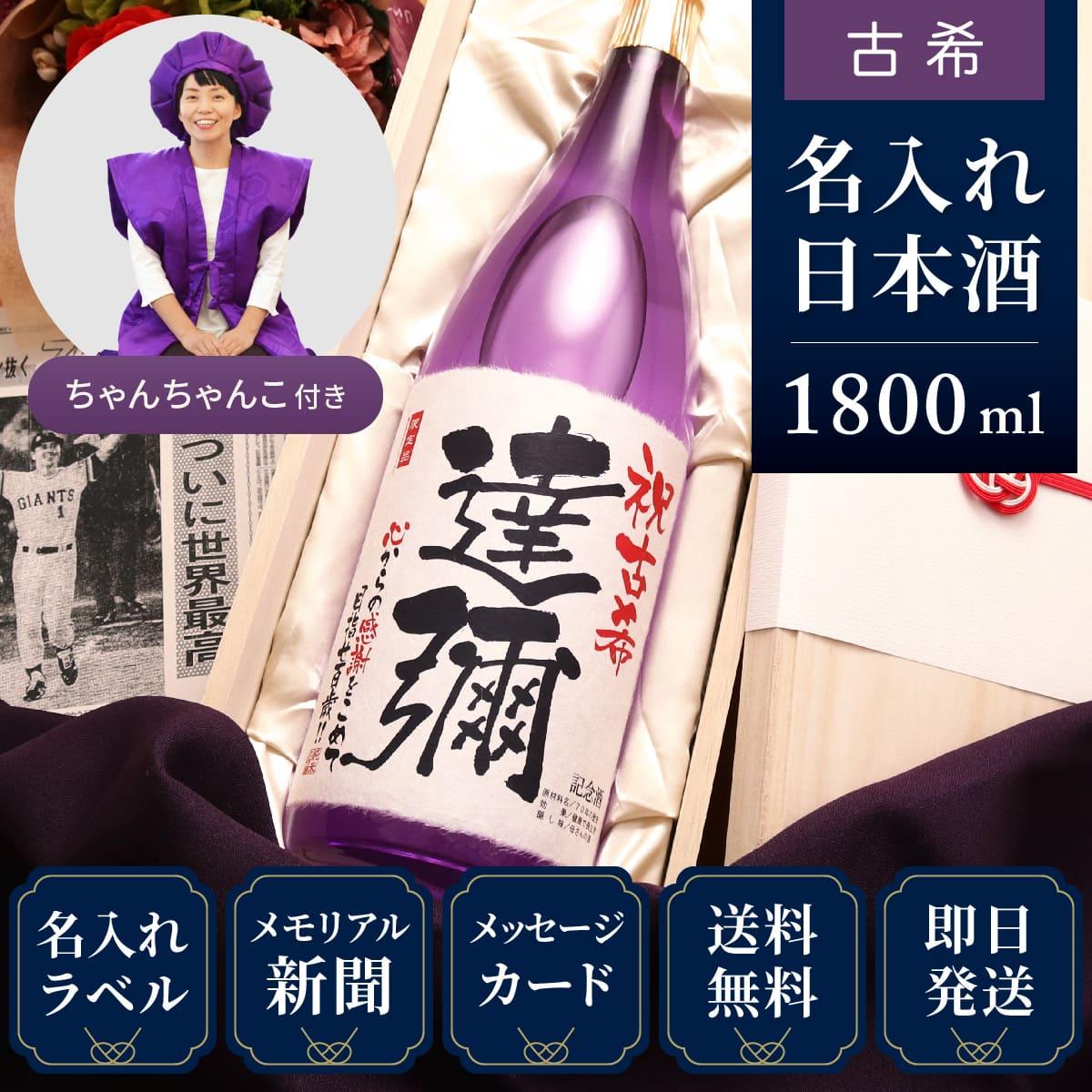 古希ちゃんちゃんこ(日本製)と紫瓶セット「紫龍」1800ml(日本酒)