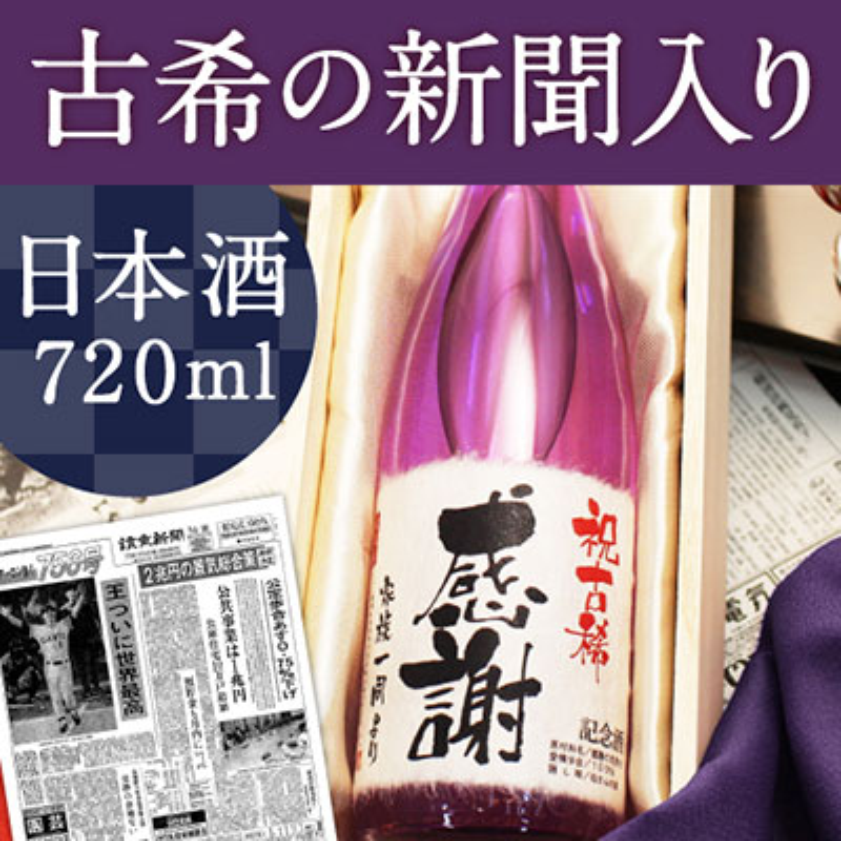 古希祝いプレゼント|記念日の新聞付き名入れ「紫式部」720ml(日本酒)
