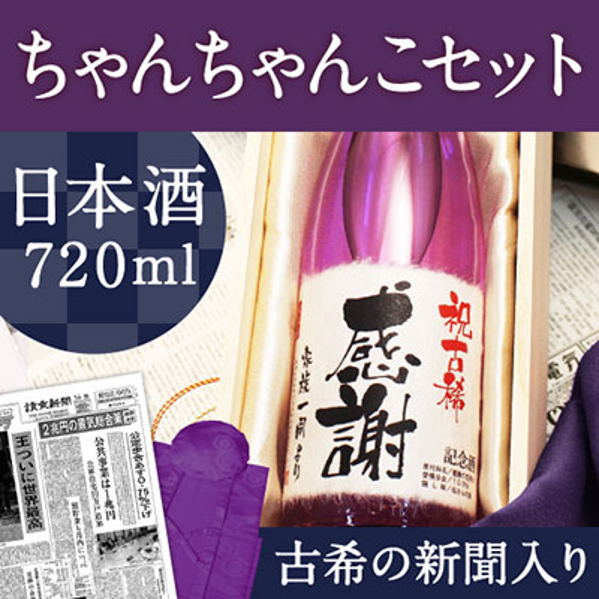 古希ちゃんちゃんこ(日本製)と紫瓶セット「紫式部」720ml(日本酒)
