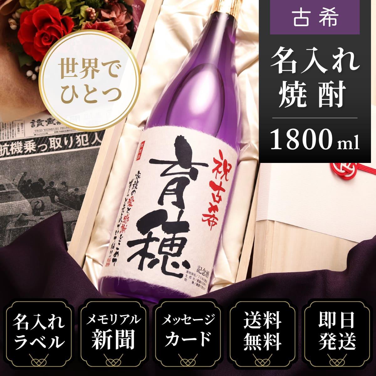 古希のお祝い、プレゼントに記念日の新聞付き「華乃菫」1800ml(酒粕焼酎)