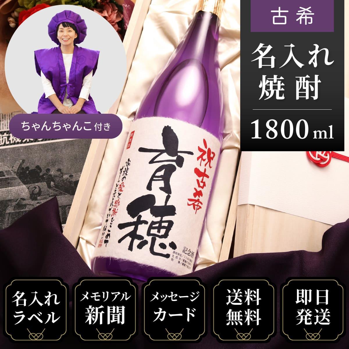 古希ちゃんちゃんこ(日本製)と紫瓶セット「華乃菫」1800ml(酒粕焼酎)