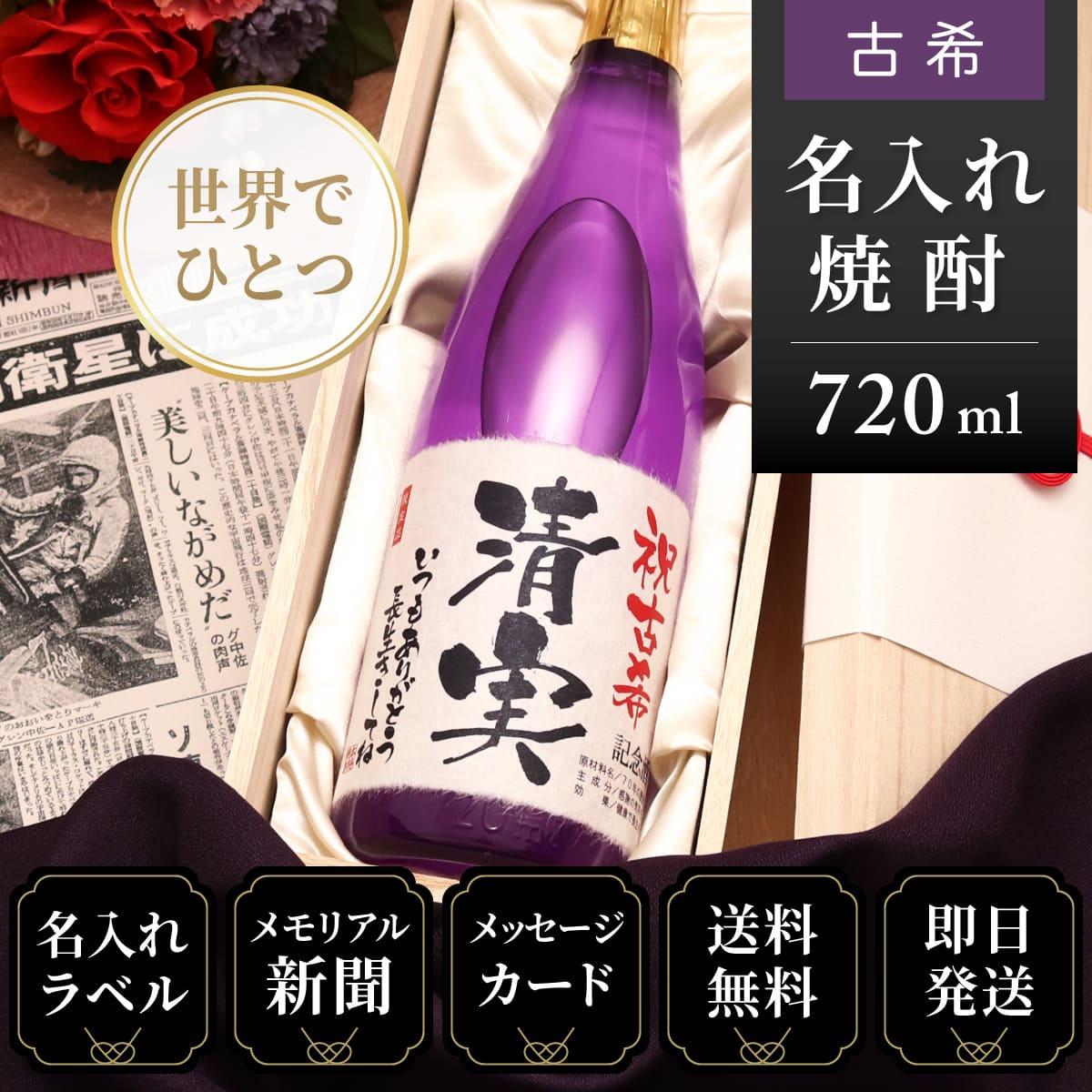 古希のお祝い、プレゼントに記念日の新聞付き「華乃桔梗」720ml(酒粕焼酎)