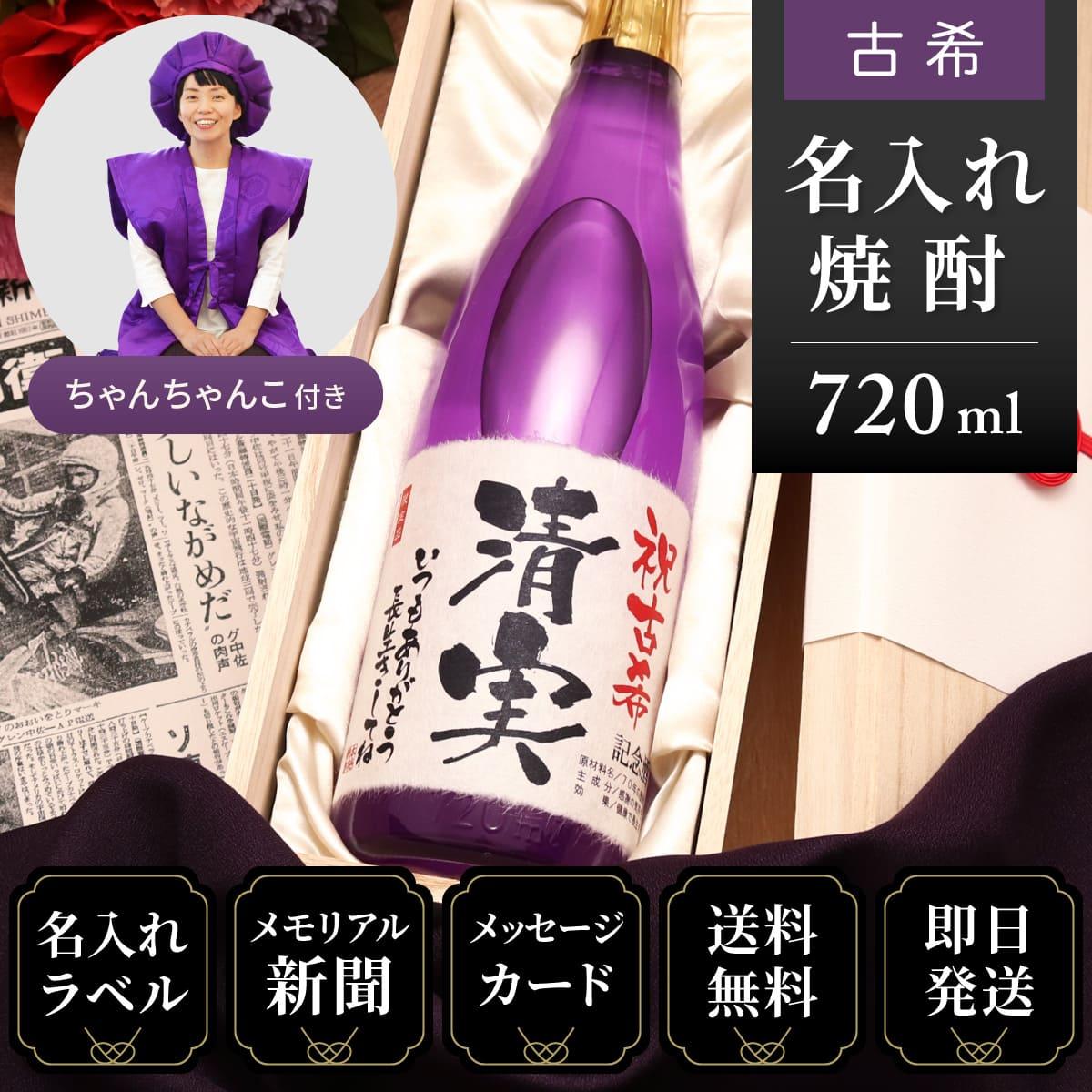 古希ちゃんちゃんこ(日本製)と紫瓶セット「華乃桔梗」720ml(酒粕焼酎)