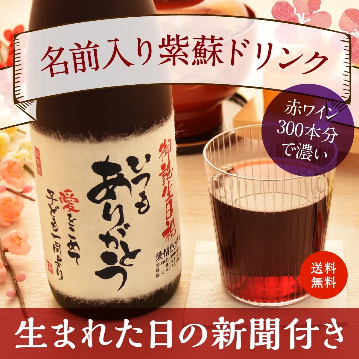 古希祝い|赤ワイン300本分のポリフェノール入り「紫蘇レスベラ」720ml(ジュース)