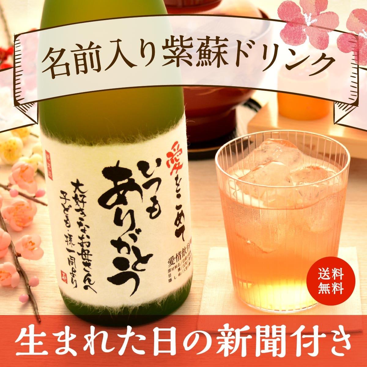 古希祝いの贈り物、名入れ紫蘇ジュース