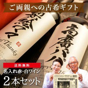 70歳の古希祝い|記念日の新聞付き「粋」漢字ラベル(赤白2本セット)750ml×2本(ワイン)