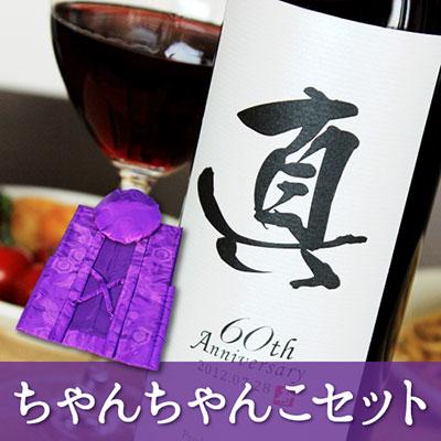 古希プレゼント|ちゃんちゃんこ付き「粋」漢字ラベル(赤or白)750ml(ワイン)