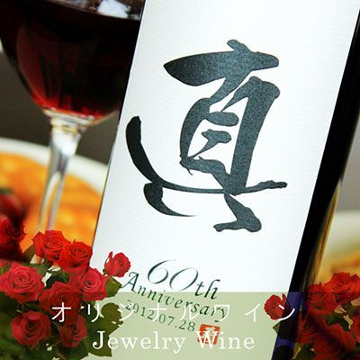 70歳の古希祝い|記念日の新聞付き「粋」漢字ラベル(赤or白)750ml(ワイン)