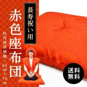 還暦のお祝い用[座布団]牡丹唐草模様65cm×70cm(綿量1.6kg)|赤色※熨斗不可・包装不可
